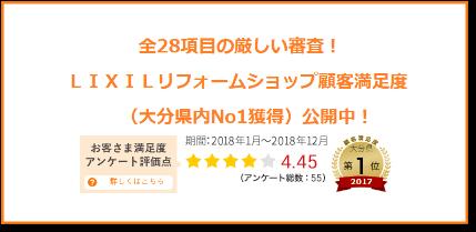 全28項目の厳しい審査!LIXILリフォームショップ顧客満足度 公開中!