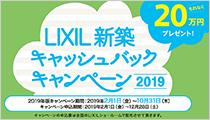LIXIL新築キャッシュバックキャンペーン2019